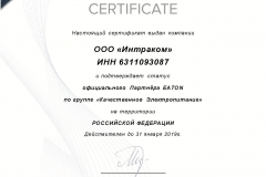 certifikat_eaton_mezin