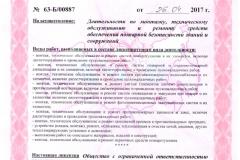 Лицензия МЧС лист 1-001