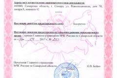 Лицензия МЧС лист 2-001